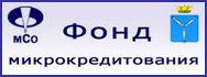 Некоммерческая организация «Фонд микрокредитования субъектов малого предпринимательства в Саратовской области»