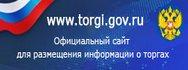 Официальный сайт Российской Федерации в сети Интернет для размещения информации о проведении торгов