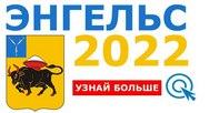 Энгельс 2022